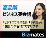 オンライン英会話 ビズメイツ(Bizmates)