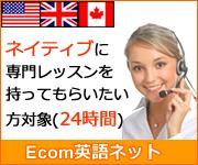 Ecom英語ネット(イーコム)