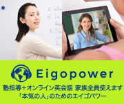 エイゴパワー(Eigopower)