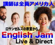 English Jam(イングリッシュジャム)