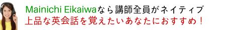 オンライン英会話Mainichi Eikaiwa(毎日英会話)