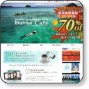 オンライン英会話DavaoCafe(ダバオカフェ)