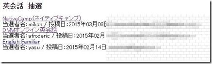 eikaiwatousen20150103