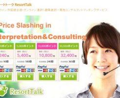 resorttalk