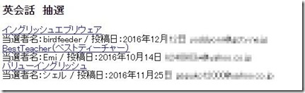 taiken20161012